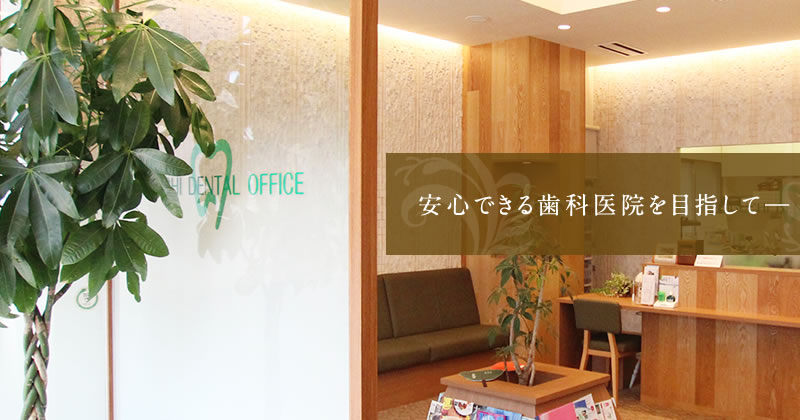 歯科 医院 樋口 ひぐち歯科医院 横浜市瀬谷区